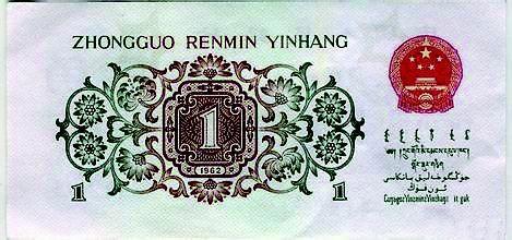 纸比金贵背绿一角值八万