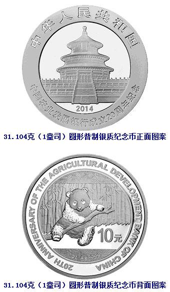 熊猫加字金银币可重点关注量少品种