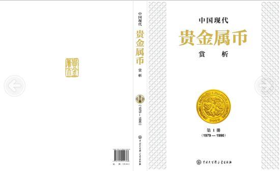 《中國現代貴金屬幣賞析》(第1冊)