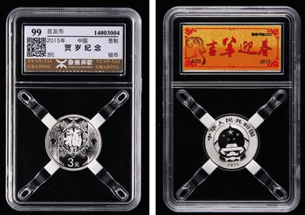 2015年福字贺岁1/4盎司普制银币(源泰评级 99,喜洋洋新春定制版)成交价840元