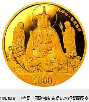 九华山5盎司金币
