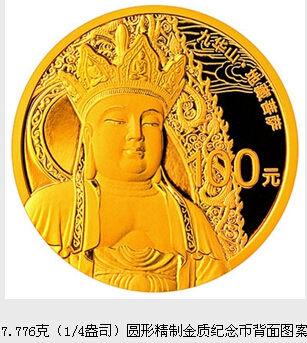 九华山4分之1盎司金币