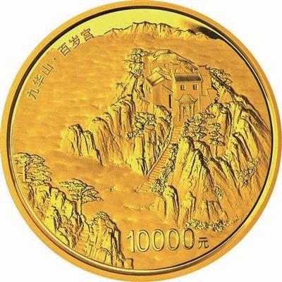 九华山金银币最重金币仅发200枚:每枚估价超50万