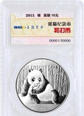 2015熊猫初打银币
