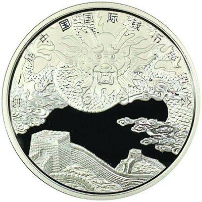 第一屆中國國際錢幣展官方紀念銀章