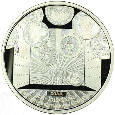 第一屆中國國際錢幣展官方紀念銀章。