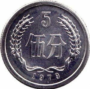 1979年的5分硬幣