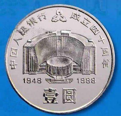 中國人民銀行成立40週年紀念幣