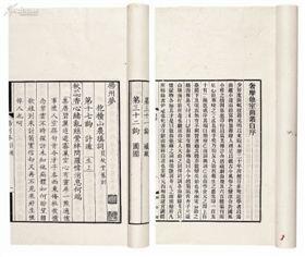 奢摩他室曲丛初集、二集,此书系吴梅辑录。图为民国十七年影印版