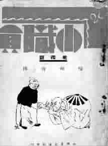 平民舊刊《小職員》