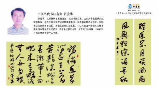 張愛華書法郵政有獎明信片
