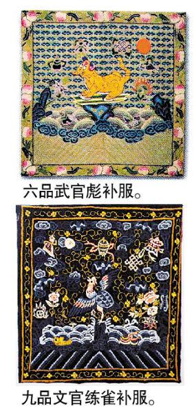 中国古代官服:极具工艺价值和历史价值