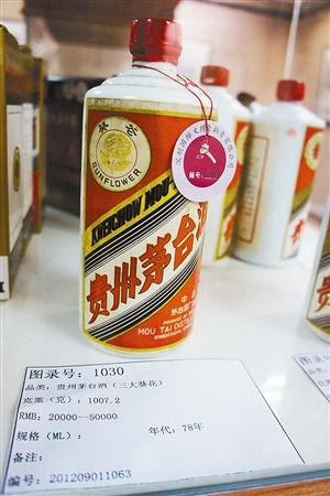 葵花茅台酒