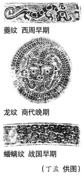 青铜器纹饰