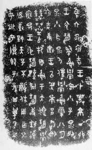 青铜器铭文拓片