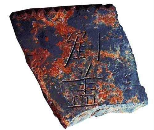 北魏瓦削瓦寬13厘米,高15厘米,厚2.5厘米詳情:北魏瓦削存銘2字,刻於北魏時期,文為:劉蓋。