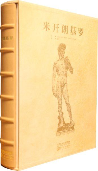 《文艺复兴三杰》中文版之米开朗基罗