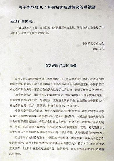 中拍协在回函中表示将组织全行业开展自查自纠(6月9日摄)。