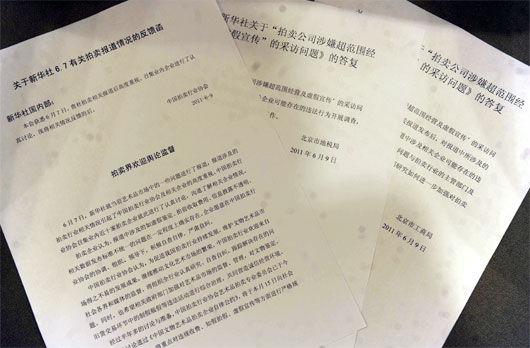 中拍协、北京市工商局、北京市地税局对新华社之前相关报道的答复函(6月9日摄)。