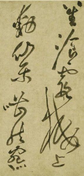 吴藏本(局部)