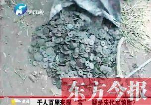 在周口太康发现窖藏大量的古钱币,是很少见的,它对研究当地附近的历史,有比较重要的价值。