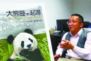 昨日,《大熊猫的起源》一书的作者魏光飚接受重庆晨报记者专访