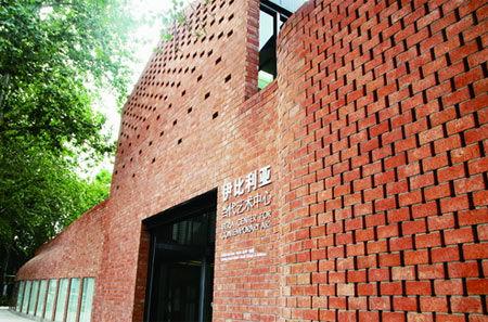 伊比利亚当代艺术中心