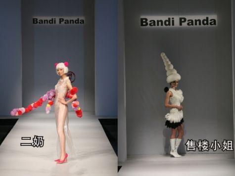 赵半狄的熊猫时装秀