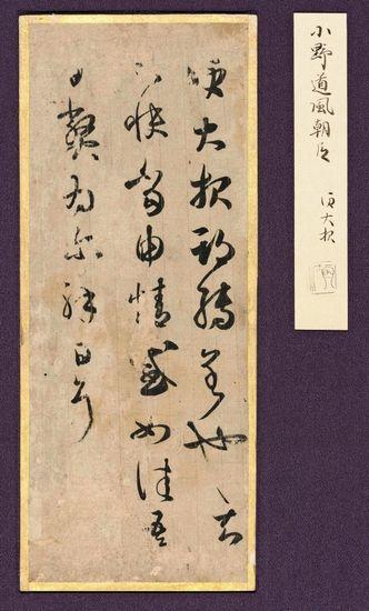 """该摹本是日本国内的私人收藏品,并不见于中国历代著录。文字为""""(便)大报期转呈也。知●不快。当由情感如佳。吾●日弊。为尔解日耳""""。和摹本一起的还有幕府末期至明治时期的书法鉴定家古笔了仲写的""""小野道风朝臣"""
