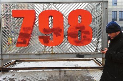 798艺术区大门前。本报记者任峰涛摄