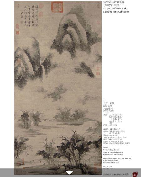 纽约贞观国际拍卖官方网站上呈现的这件所谓的米芾作品