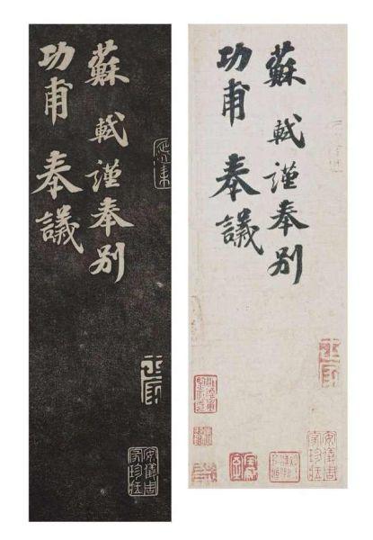 �D① 《安素�石刻》中的�K�Y《功甫帖》拓本(左)、《功甫帖》�^摹本(右)