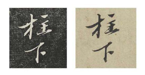 """�D② 《�r�x�S法帖》《�㈠a敕》拓本(左)、""""柱下""""《�㈠a敕》�^摹本(右)"""