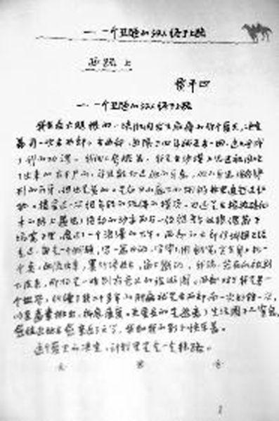 赝品 拍卖公司准备拍卖的贾平凹《西路上》的手稿