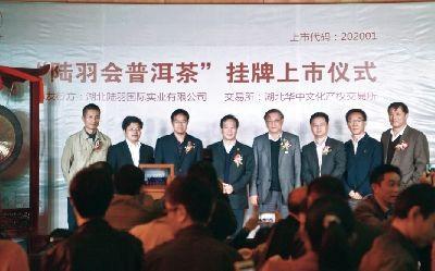华中首个茶文化产品亮相文交所_业界资讯_新