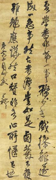 王铎《行书文语》(北京匡时供图)