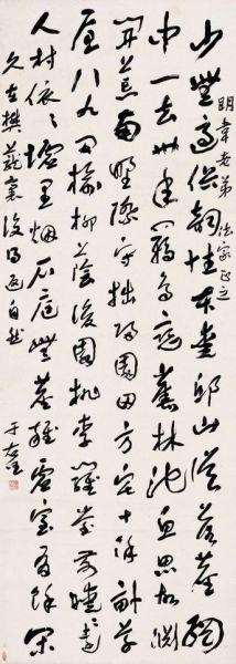 于右任草书陶渊明《归田园居》,尺幅238.5×65.3cm,估价120-180 万元,在中国嘉德2010 年秋拍拍出(专栏作者观点不代表本刊编辑部立场) 224万元。