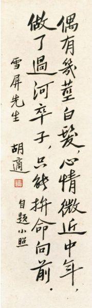 估价5-7 万港元、尺寸仅66.7×20cm 的胡适《自题小照》在2010 年香港苏富比春怕107.36万元成交。