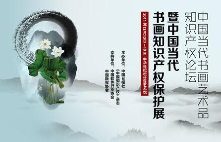 中国当代书画知识产权保护展将在京举行图片