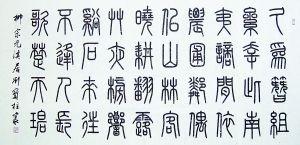 小篆横幅:柳宗元《溪居》