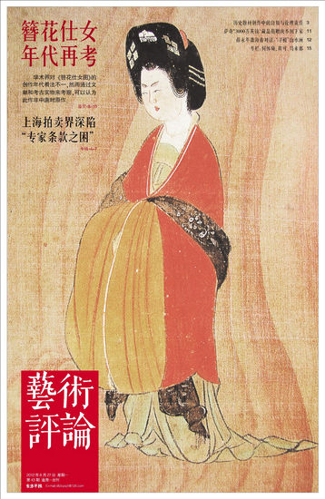 封面用图:晚唐绢画《引路菩萨图》局部(大英博物馆藏)