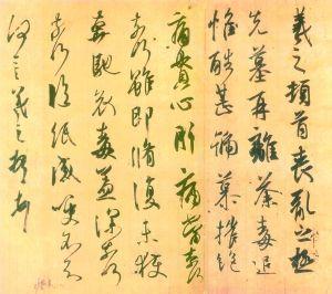 日本三之丸尚藏馆所藏《丧乱帖》