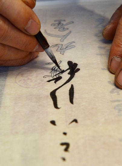王羲之书法双钩填墨示范