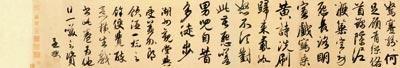 二赞二图诗卷 赵孟頫书