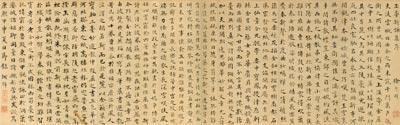 何焯楷书《玉台新咏集序》卷(局部),天津博物馆藏