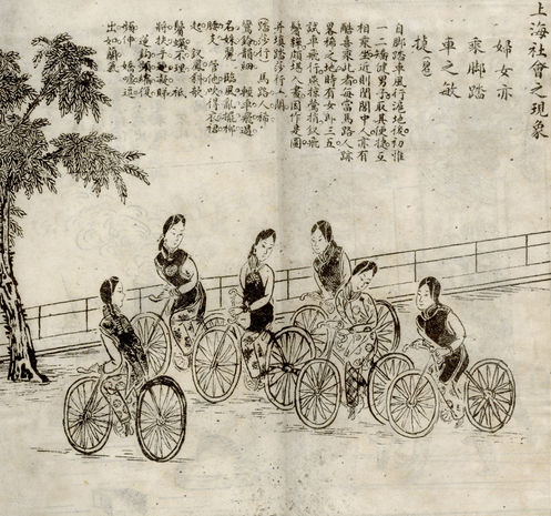 《妇女亦乘脚踏车》