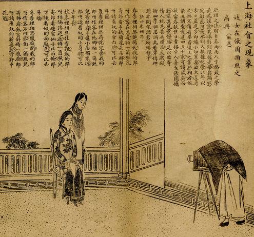 《妓女在张园拍照》