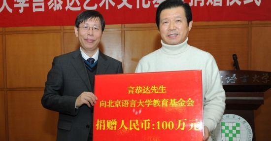 北京语言大学校长崔希亮(左)接受言恭达捐赠
