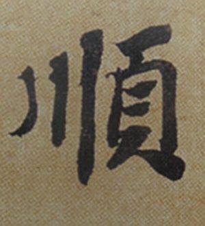 """苏轼《赤壁赋》中的""""顺""""与""""明""""字"""