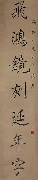 """楷書對聯""""飛鴻鏡刻延年字,寶鳳文披授歷書""""上聯"""
